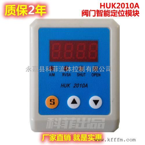 厂家直销电动执行器模块huk2010a