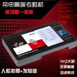 BFLEX PAD 10(10寸大屏考勤门禁机)