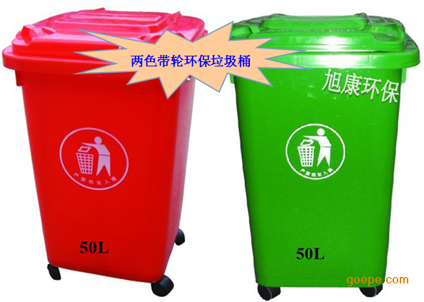 优质全新料彩色环保垃圾桶|环卫垃圾桶/50l绿色,红色垃圾收集桶