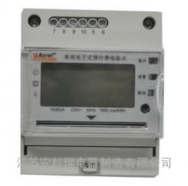 DDSY1352-NK 导轨式内控预付费电能表 厂家直销