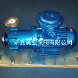 CQ型磁力泵 304不锈钢磁力泵 防爆磁力泵 耐高温磁力泵