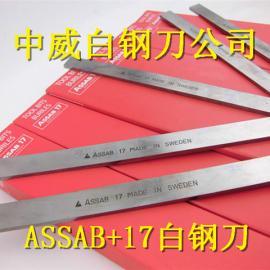 瑞典白钢刀,进口白钢刀,超硬白钢刀
