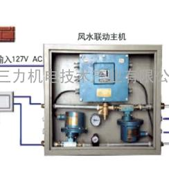 SL-GW型隔爆风水联动抑尘系统