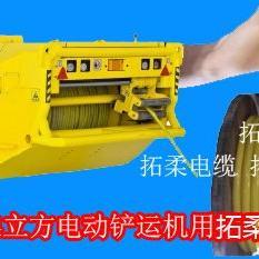 3X50+1X35电动铲运机电缆4立方6立方山特维克阿特拉斯拖缆/尾缆