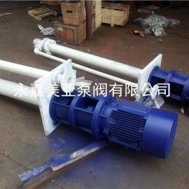 FYS型液下泵 PP聚丙烯塑料液下泵 氟塑料液下泵