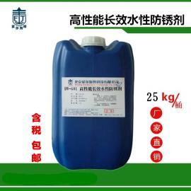 长效环保水性防锈剂BW-601