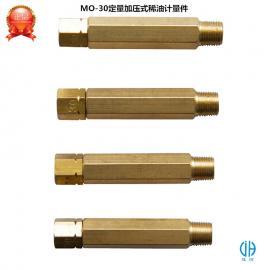 供应MO-30定量加压式稀油计量件源头厂家价格优惠
