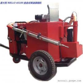 意大利RIELLO G100L 手推/拖挂两用型灌缝机