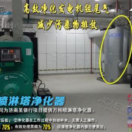 【优质喷淋塔净化器】推荐――优质喷淋塔净化器