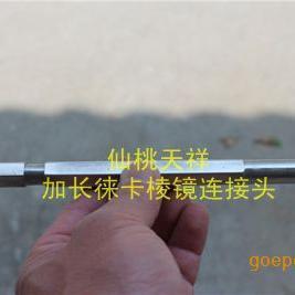 304徕卡棱镜加长连接头 一体式转接头 不锈钢对中杆