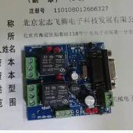 2路继电器控制模块/开关量控制模块/无线开关量模块