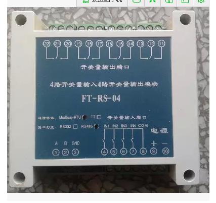 FT-RS-04继电器控制工控板/继电器控制模块/继电器控制器