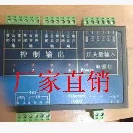 4路网络继电器控制板以太网远程控制器TIP/TCP