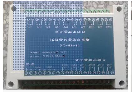 16路串口继电器控制模块,继电器控制板,继电器输出模块,控制器