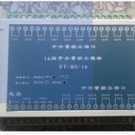 16路开关量输出串口继电器控制模块继电器控制模块FT-RS16