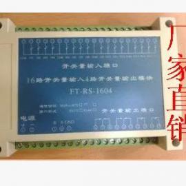 继电器控制模块/串口继电器开关/16路开关量输入4路输出