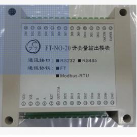 20路晶体管输出控制模块大功率控制器modbus控制模块