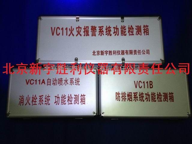 VC12建筑消防设施检测箱;多用途消防检测箱