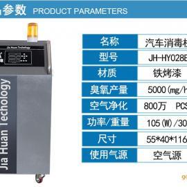 北京汽车臭氧消毒机-汽车消毒机-汽车专用