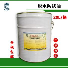 脱水防锈油 金属长效防锈油T-702