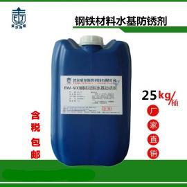 钢铁材料水基防锈剂 高效防锈耐蚀BW-600