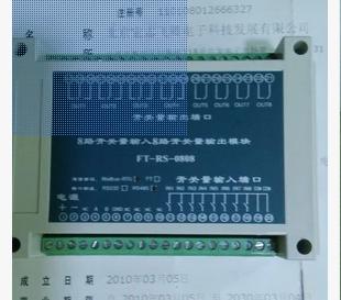 8路继电器控制模块/8路开关量输入8路继电器输出