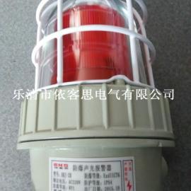 BBJ防爆声光报警器BBJ-ZR/220V防爆警示灯
