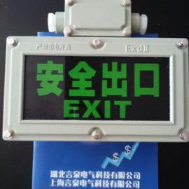 言泉BYY防爆安全出口标志应急灯壁挂式箭头指示灯消防应急灯