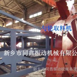 勺轮堆取料机,斗轮取料机系列产品