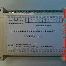 10路模拟量输入采集模块12路开关量输入3路继电器输出模块