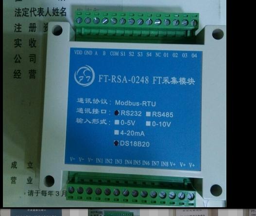 8路模拟量采集模块/开关量转485模块/热电阻温度采集模块