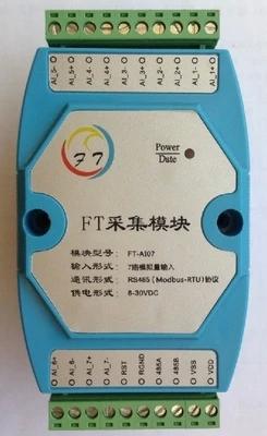 7路16位模拟量输入采集模块/北京宏志飞腾电子科技