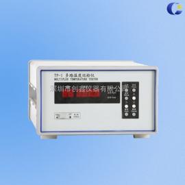 多路温度记录仪