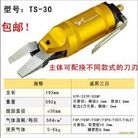 台湾角田TS--30气动剪刀 塑胶水口钳 电子脚气剪 气动压线钳