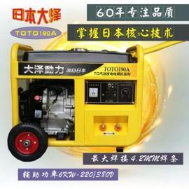 大庆190A汽油发电机带电焊机