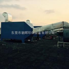 东莞有机废气净化