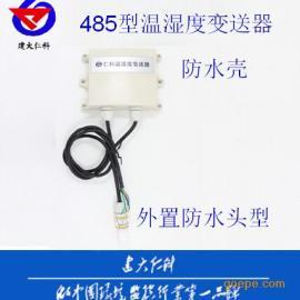 温湿度变送器 传感器 485接口带控制防水 建大仁科