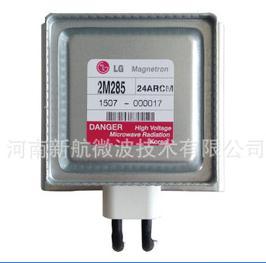 韩国LG大功率磁控管 LG原装3KW微波管2M285-24 进口3KW微波管