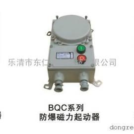 防爆磁力启动器BQD53系列,BQC-安培。厂家制造