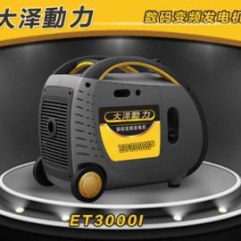 3KW数码变频发电机价格