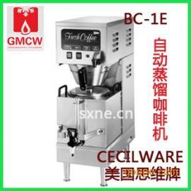 美国思维CECILWARE BC-1E单头自动蒸馏咖啡机