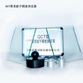 QCT后漆腻子稠度测定仪