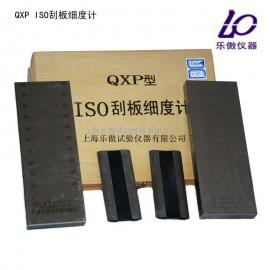 QXP刮板细度计
