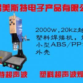 扬州超音波塑料焊接机