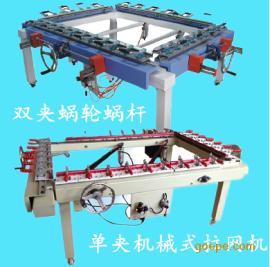 广东拉网机 东莞丝印设备自动气动拉网机/张网机