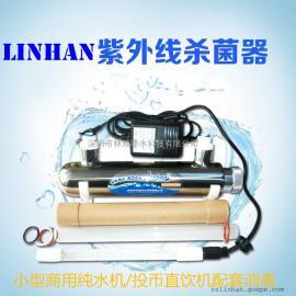 28w紫外线杀菌器配套小型纯水机家用净水配套消毒设备