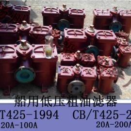 江苏船用低压粗油滤器价格表