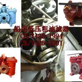 船用管路燃油滤器总成CB/T425-94