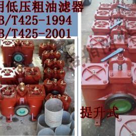 DN100小型双联低压粗油滤器-厂家直销