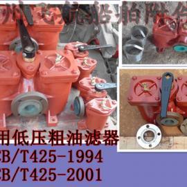 飞航双联低压粗油滤器A4040CB/T425-94